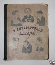 """VINTAGE SOVIET BOOK""""IN TAE LITERARY GALLER""""FRIENDLY CARTOONS AND EPIGRAMS RARE"""
