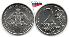 Russie - 2 roubles 2012 (Bicentenary Patriotic War of 1812 - UNC)