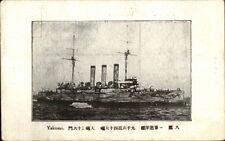 Japanese Naval Ship YAKUMO c1910 Postcard