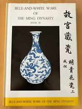 RARE Gugong Cangci: Blue and White Ware of the Ming Dynasty Book 3