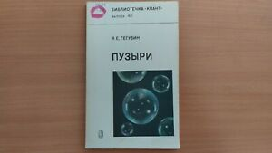 Bubbles. Russian book science chemistry nature soap water air theory inflation