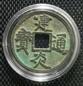 """1127 CHINA South Song Dynasty""""JIAN YAN TONG BAO""""Rare Coin Ø30mm(+1 coin)#10076"""