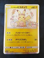 Pikachu's Easter Japanese Promo Card - Pokemon Center Exclusive 055/SM-P Mint