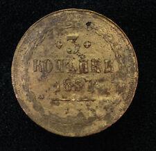 1857 3 KOPEKS VERY RARE OLD RUSSIAN IMPERIAL COIN. ORIGINAL.