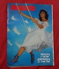 YARDENA ARAZI  Magazine Israel hebrew lahisha laisha front cover poster 1984