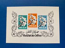 Syria Syrie 1957, Souvenir Sheet, Cotton Festival, MNH, No Gum as issued, VF