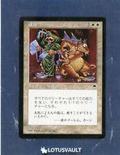 MTG - Tempest: Humility (Japanese) [LV3526]
