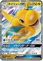 Pokemon Card Japanese - Dragonite GX 028/053 SM6a - Holo