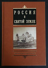 Russia in the Holy Land Russian Empire Romanov Romanoff Orthodox Church HC 2015