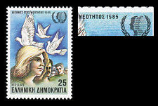 """GREECE 1985 INTER. YEAR OF YOUTH 25 Drs. with error """"1585"""" instead of """"1985"""" MNH"""
