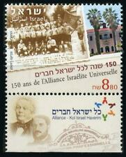 Israel: 2010 Alliance Israelite Universelle Anniversary (1808) With Tab MNH