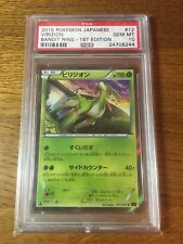 Pokemon 1st Edition Japanese Virizion Bandit Ring PSA 10 EXTREMELY RARE!