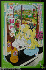 JAPAN okama, Shouichirou Kawai novel: Shinyaku Kagami no Kuni no Alice