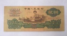 A-1783004   2 yuan 1960 china 3th banknotes Random No. Uncirculated