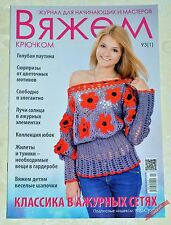 Crochet Patterns Lace Russian Magazine for Beginners Masters Skirt Sweater #93