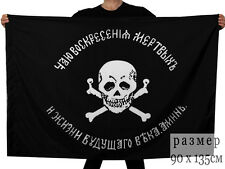 "Russian folk cossack standard ""Flag of the General Baklanov"" hero Caucasian war"