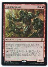 MTG Japanese Foil Siege-Gang Commander Eternal Masters NM