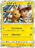 Very Rare Pokemon Card Pikachu Holo PROMO 369/SM-P Mewtwo Strikes Back Evolution