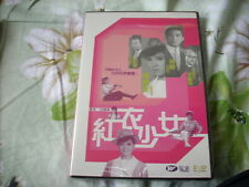 a941981 Chan Po Chu 陳寶珠 Connie Movie DVD 紅衣少女