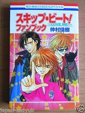 Skip-Beat Fan Book Love Me Yoshiki Nakamura art guide