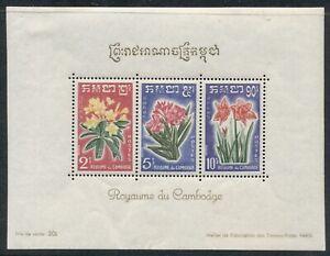 CAMBODIA: 1961 MNH Souvenir Sheet Sc 93a; Flowers, Plants, Flora