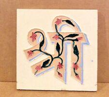 New listing Shree Tile, India, Made in Japan, 1920's, Ceramic, Shri, Sri, Sree 6x6