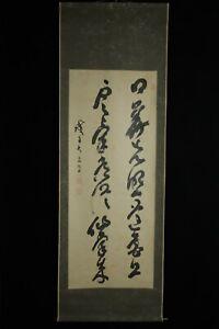 FEB118 JAPANESE HANGING SCROLL CALLIGRAPHY TESSHU YAMAOKA 山岡鉄舟 BOX