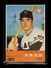 1967 KABAYA LEAF SHIGEO NAGASHIMA card # 12