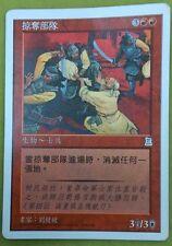 """Chinese Traditional """"""""Ravaging Horde"""""""" MTG Portal 3 Kingdoms P3K =NM="""