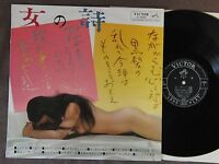 JAPAN LP Sexy Cheesecake Cover ONNA NO UTA V.A.LP laminated P/S JV-5065