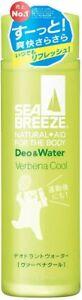 Shiseido SEA BREEZE Deo & Water Verbena Cool 160ml Japan NEW