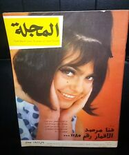 صحيفة مصورة, مجلة المجلة German Berlin Arabic Magazine Style Newspaper 1966/2