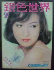 1974 HSU FENG Tina Chin Fei Li Ching David Chiang Alan Tang CHINA HK香港 Book RARE