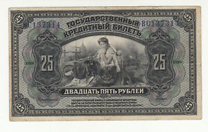 Russia 25 rubles 1918 circ. p39Ab @ low start
