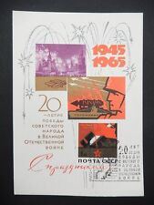 RUSSIA MK 1965 SIEG 2. WK MAXIMUM CARD MAXIMUMKARTE MC CM ROCKET SPACE a8183