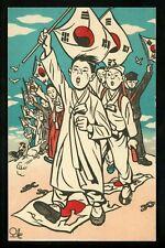 Postal Stationery H&G Korea postal card Japan Occupation drawing art c1945