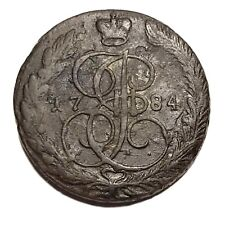 Russia  Coin 5 Kopeks 1784 ЕМ   RARE  Guarantee of authenticity