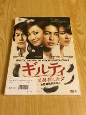 Guilty, Akuma To Keiyakushita Onna - Japanese 2 DVD Set
