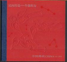 China 2010-20 Folklore Cowherd & Weaving Maid Booklet 牛郎織女 SB-41