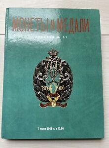 Soviet Russian Imperial  Catalog  medal order   badges cross  Book #025