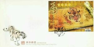 [SJ] New Year's Greeting Lunar Tiger Taiwan 2009 Big Cat Chinese Zodiac (FDC)