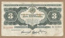 RUSSIA/USSR 3 chervonetza P.201 KALMANOVICH SIGNATURE 1932 VG-FINE VERY RARE!!!