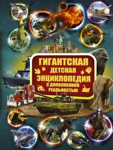 Гигантская детская энциклопедия с дополнительной реальностью Russische Bücher