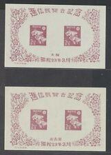 Japan 401-2 1948 Goldfish Philatelic Exhibitions souvenir sheets