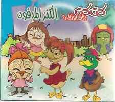 Kotkot: Al Kanz al Madfoun: Children Proper Arabic Story Movie Cartoon VCD DVD