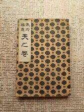 Antique 1911 Bujutsu (Martial Arts) Gokui Ten no Maki