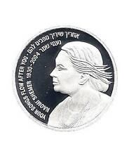 ISRAEL 2005 NAOMI SHEMER BU COINS 14.4g SILVER 1 NIS UNC