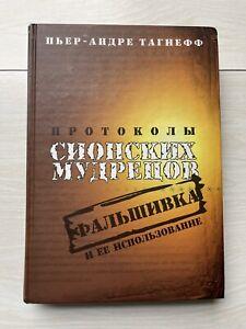 Russian Imperial  Catalog  medal order   badges cross  Book #09