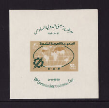 1959 Syria, UAR United Arab Republic MNH Damascus Fair, NH Mint Sheet