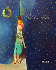 "Book in Russian - Antoine de Saint-Exupery ""The Little Prince"" big illustrated"
